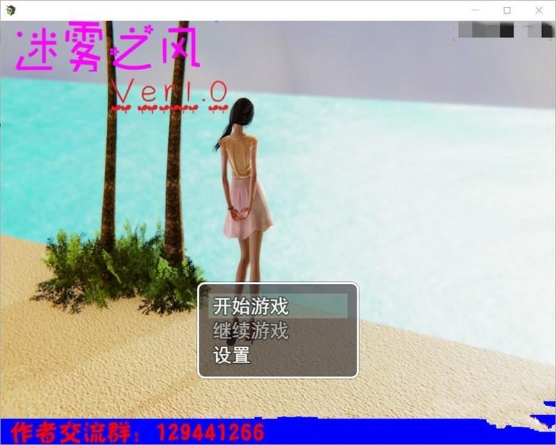 [国产RPG/中文/全动态]迷雾之风 V1.3 官方中文步兵版[PC+安卓+攻略][FM/百度][2.9G] 1